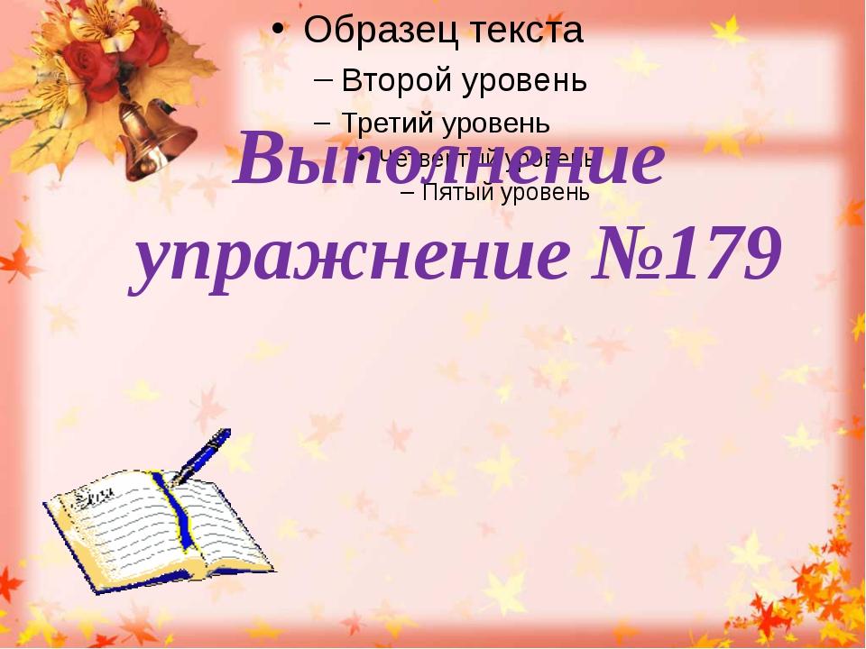Выполнение упражнение №179