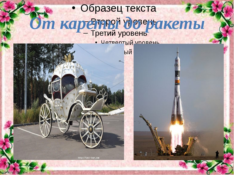 От кареты до ракеты