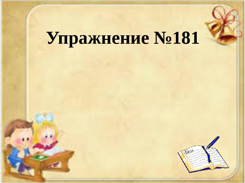 Упражнение №181
