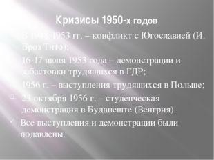 Кризисы 1950-х годов В 1948-1953 гг. – конфликт с Югославией (И. Броз Тито);