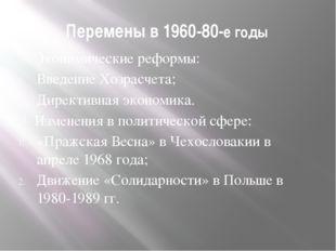 Перемены в 1960-80-е годы Экономические реформы: Введение Хозрасчета; Директи
