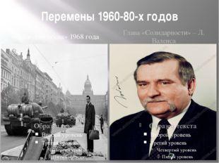 Перемены 1960-80-х годов «Пражская весна» 1968 года Глава «Солидарности» – Л.