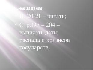 Домашнее задание: П. 20-21 – читать; Стр.197 – 204 – выписать даты распада и