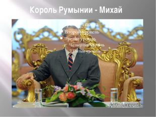 Король Румынии - Михай