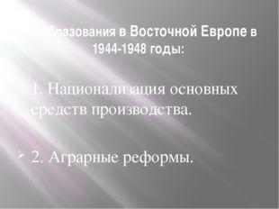Преобразования в Восточной Европе в 1944-1948 годы: 1. Национализация основны