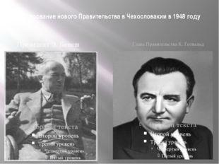 Образование нового Правительства в Чехословакии в 1948 году Президент Э. Бене
