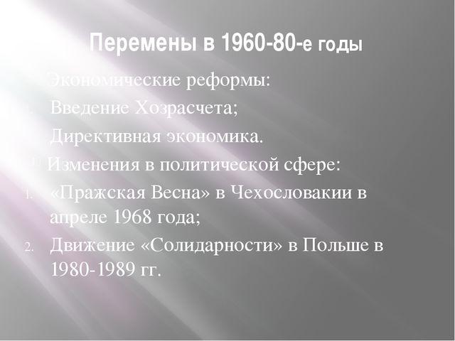 Перемены в 1960-80-е годы Экономические реформы: Введение Хозрасчета; Директи...