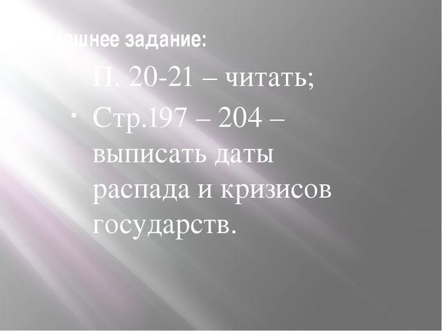 Домашнее задание: П. 20-21 – читать; Стр.197 – 204 – выписать даты распада и...