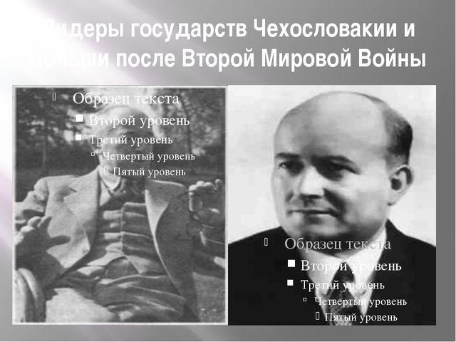 Лидеры государств Чехословакии и Польши после Второй Мировой Войны