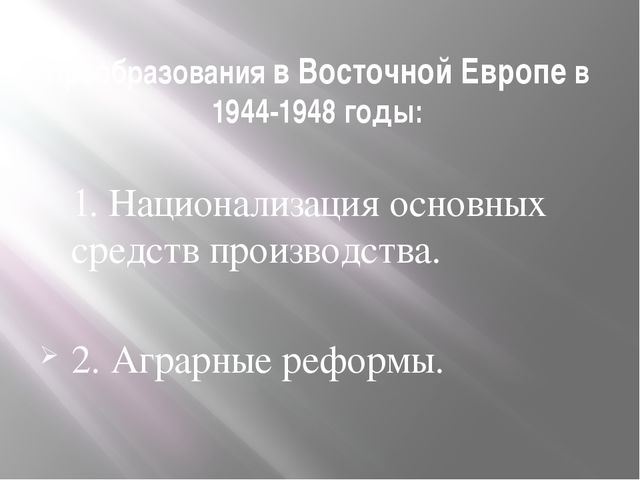 Преобразования в Восточной Европе в 1944-1948 годы: 1. Национализация основны...