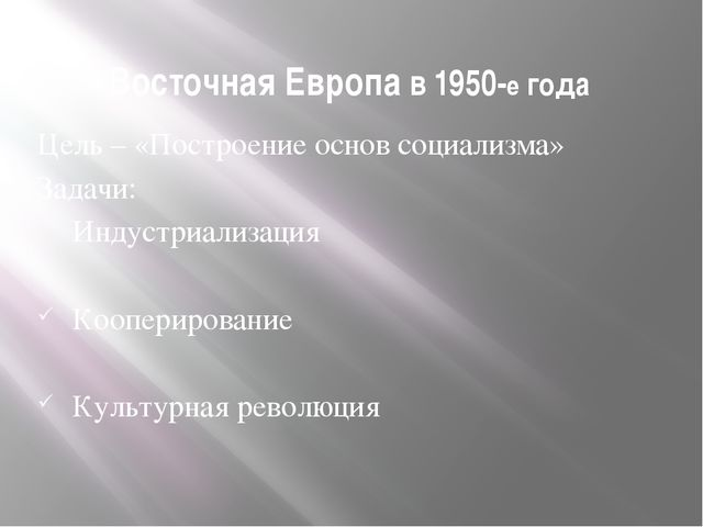 Восточная Европа в 1950-е года Цель – «Построение основ социализма» Задачи: И...