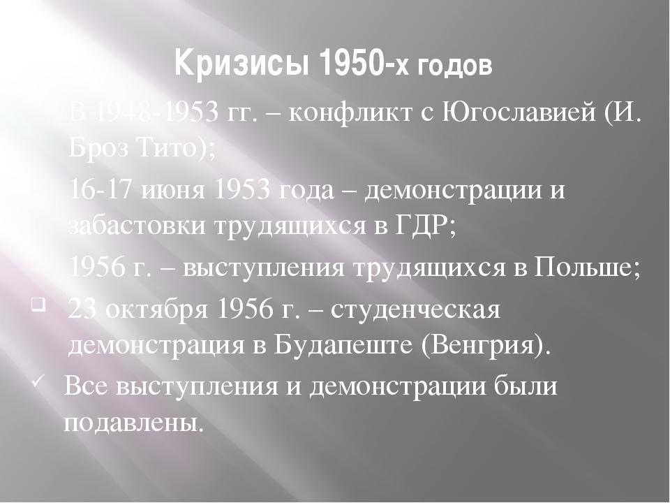 Кризисы 1950-х годов В 1948-1953 гг. – конфликт с Югославией (И. Броз Тито);...