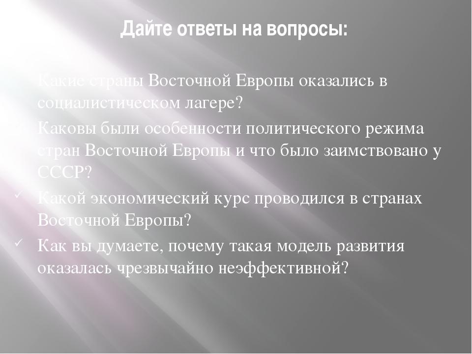 Дайте ответы на вопросы: Какие страны Восточной Европы оказались в социалисти...