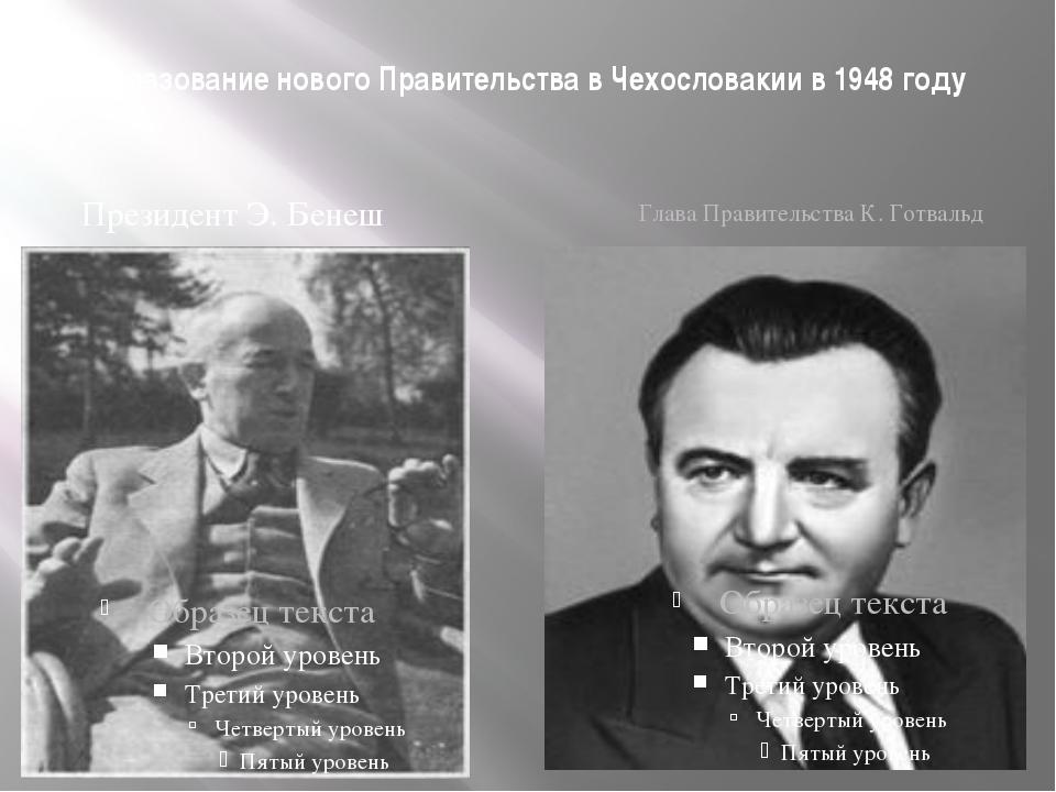 Образование нового Правительства в Чехословакии в 1948 году Президент Э. Бене...
