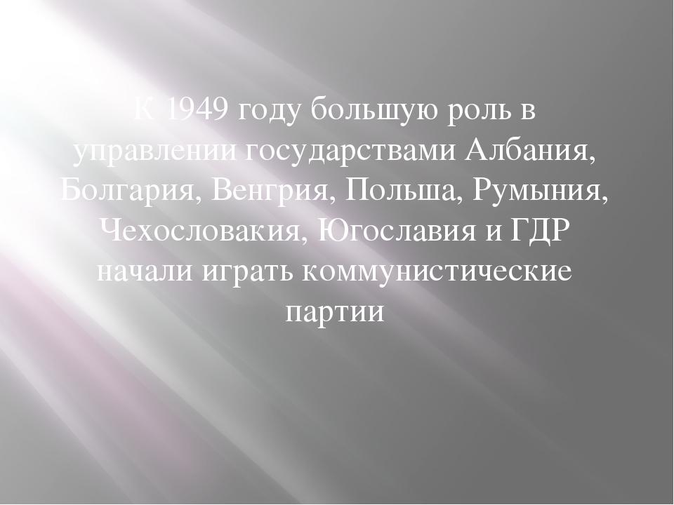 К 1949 году большую роль в управлении государствами Албания, Болгария, Венгр...
