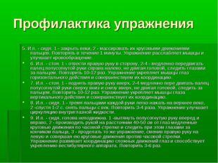 Профилактика упражнения 5. И.п. - сидя. 1 - закрыть веки, 2 - массировать их