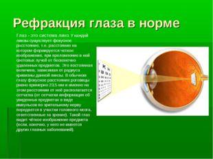 Рефракция глаза в норме Глаз - это система линз. У каждой линзы существует фо