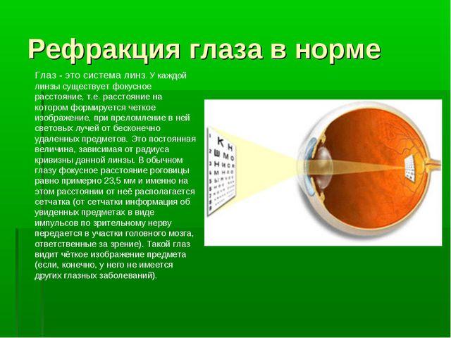 Рефракция глаза в норме Глаз - это система линз. У каждой линзы существует фо...