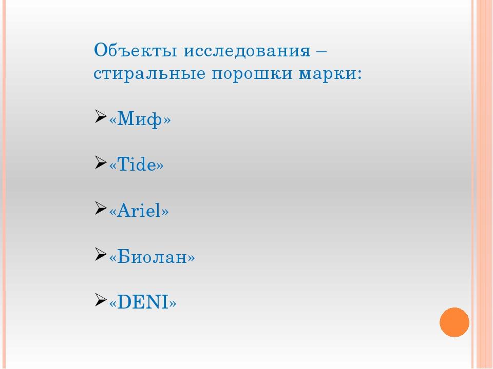 Объекты исследования – стиральные порошки марки: «Миф» «Тide» «Аriel» «Биолан...