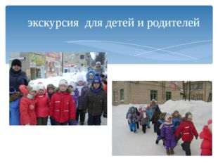 экскурсия для детей и родителей