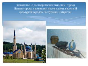 Знакомство с достопримечательностям города Лениногорска, народными промыслами