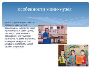 дети и родители участвуют в создании мини-музея дошкольники чувствуют свою пр