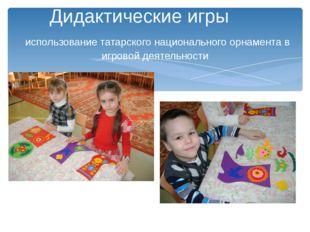 Дидактические игры использование татарского национального орнамента в игрово