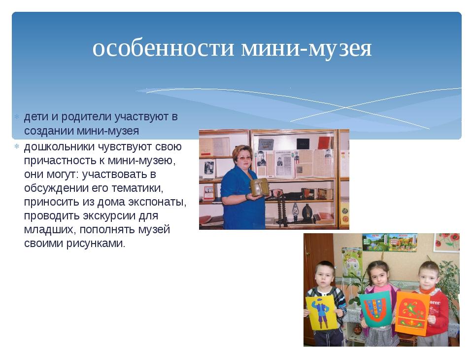 дети и родители участвуют в создании мини-музея дошкольники чувствуют свою пр...