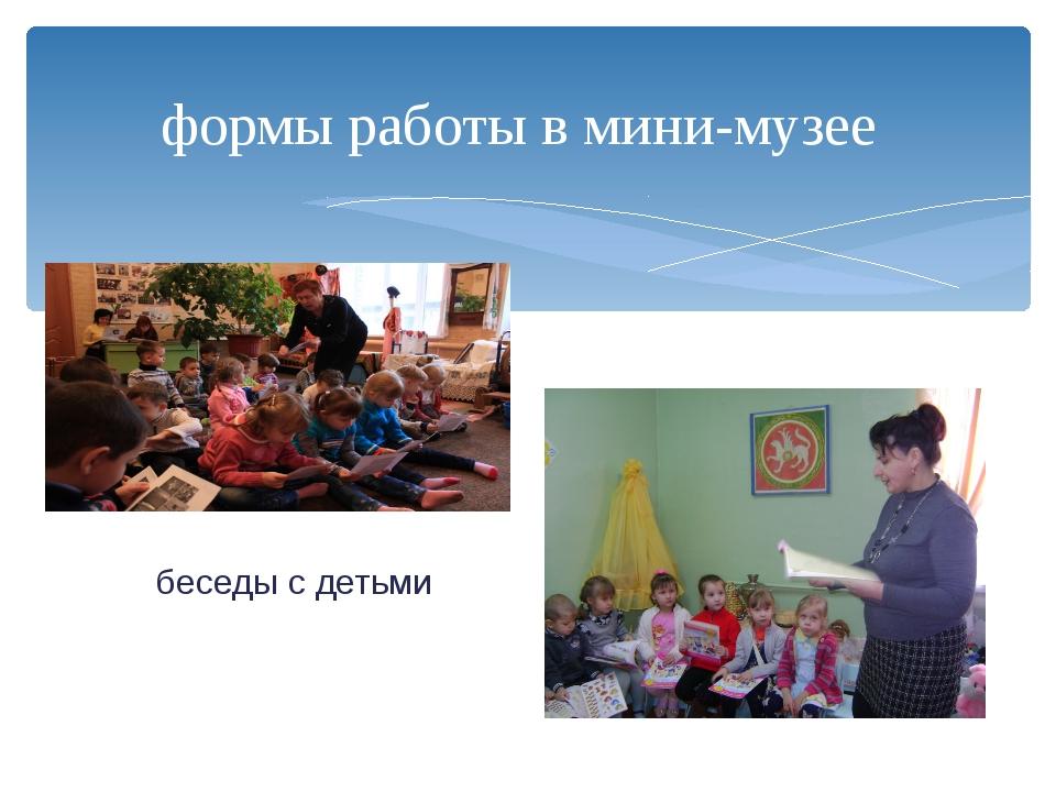 беседы с детьми формы работы в мини-музее