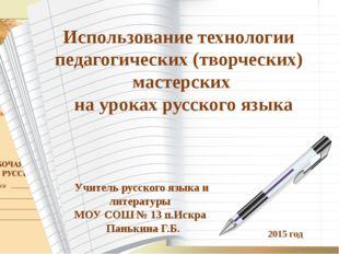 Использование технологии педагогических (творческих) мастерских на уроках рус
