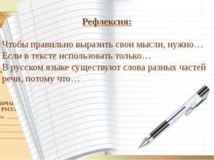 Рефлексия: Чтобы правильно выразить свои мысли, нужно… Если в тексте использо