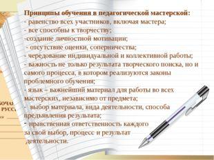 Принципы обучения в педагогической мастерской: - равенство всех участников, в