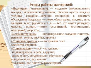 Этапы работы мастерской: «Индукция» («наведение») — создание эмоционального