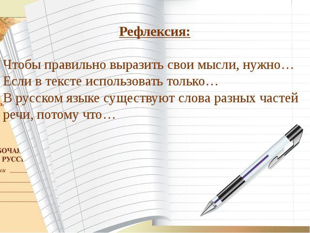 Рефлексия: Чтобы правильно выразить свои мысли, нужно… Если в тексте использо...