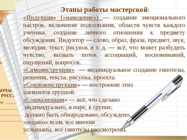 Этапы работы мастерской: «Индукция» («наведение») — создание эмоционального...