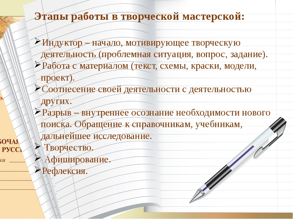 Этапы работы в творческой мастерской: Индуктор – начало, мотивирующее творчес...