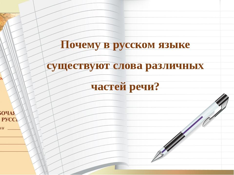 Почему в русском языке существуют слова различных частей речи?