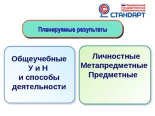 Общеучебные У и Н и способы деятельности Планируемые результаты