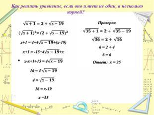 Как решить уравнение, если оно имеет не один, а несколько корней?