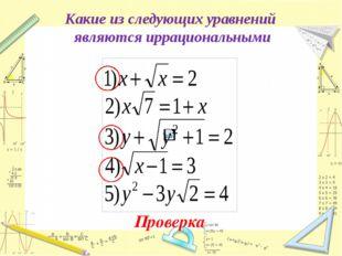 Какие из следующих уравнений являются иррациональными Проверка