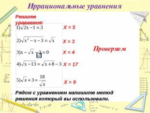 Иррациональные уравнения Рядом с уравнением напишите метод решения который вы