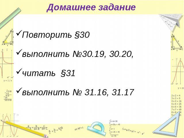 Домашнее задание Повторить §30 выполнить №30.19, 30.20, читать §31 выполнить...