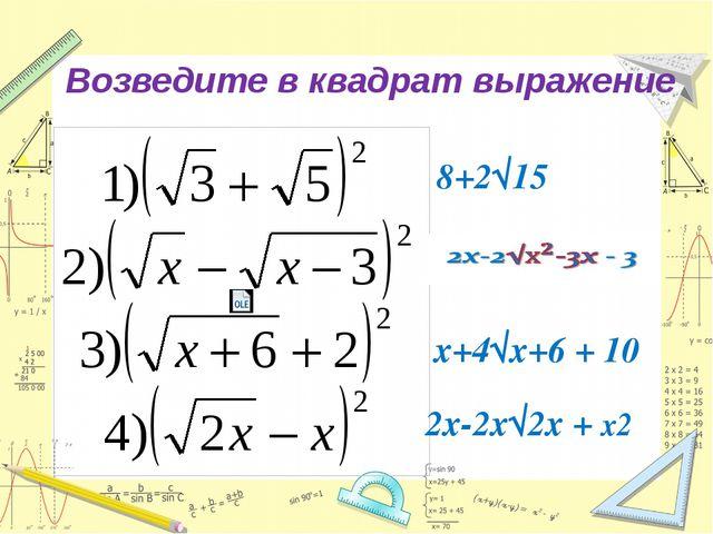 Возведите в квадрат выражение 8+2√15 2х-2х√2х + х2 х+4√х+6 + 10