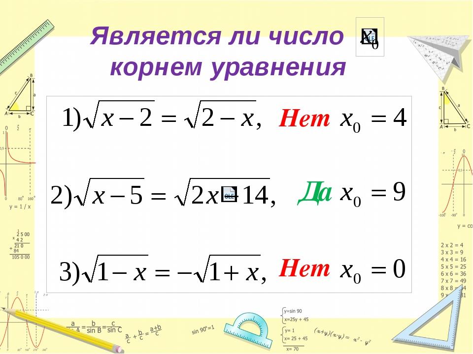Является ли число корнем уравнения Да Нет Нет