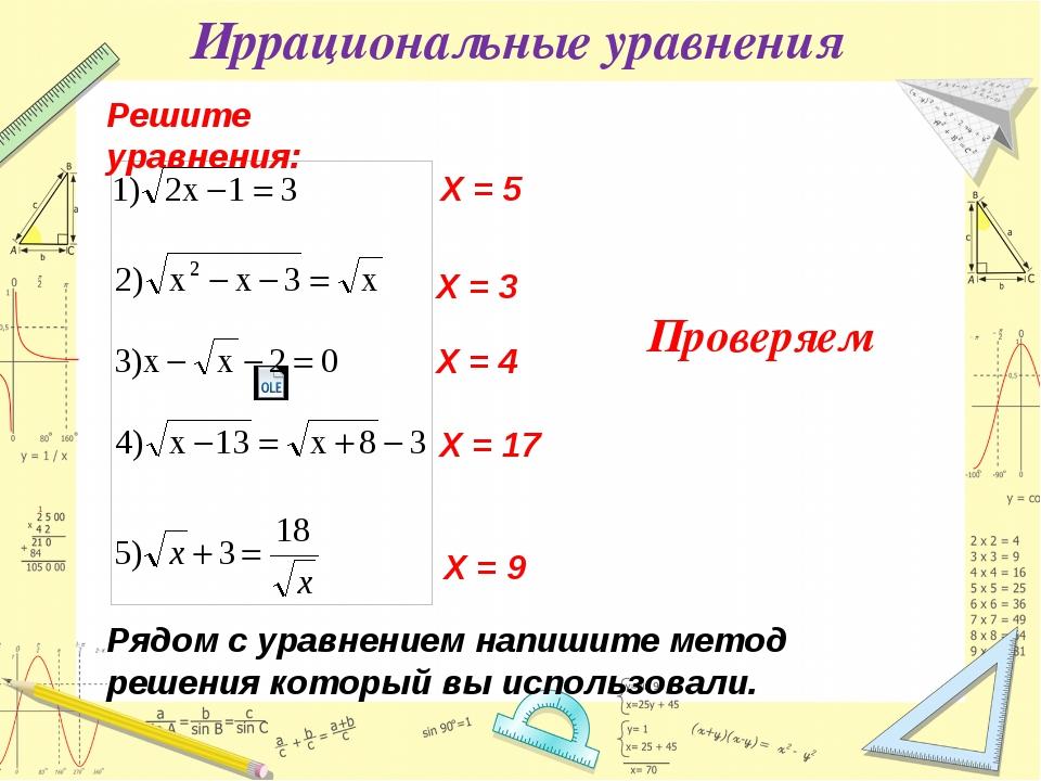 Иррациональные уравнения Рядом с уравнением напишите метод решения который вы...