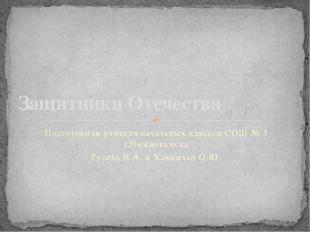 Подготовили учителя начальных классов СОШ № 3 г.Нижнекамска Гусева Н.А. и Хак