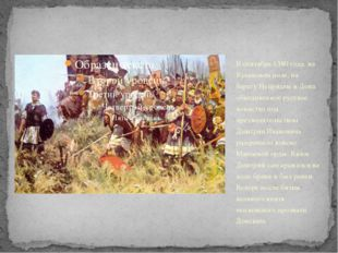 В сентябре 1380 года на Куликовом поле, на берегу Непрядвы и Дона объединенно