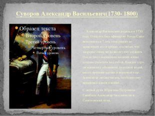 Александр Васильевич родился в 1730 году. Отец его был офицером. Когда Са