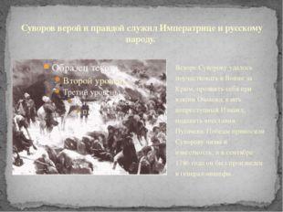 Вскоре Суворову удалось поучаствовать в Войне за Крым, проявить себя при взят