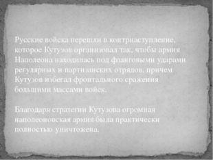 Русские войска перешли в контрнаступление, которое Кутузов организовал так, ч